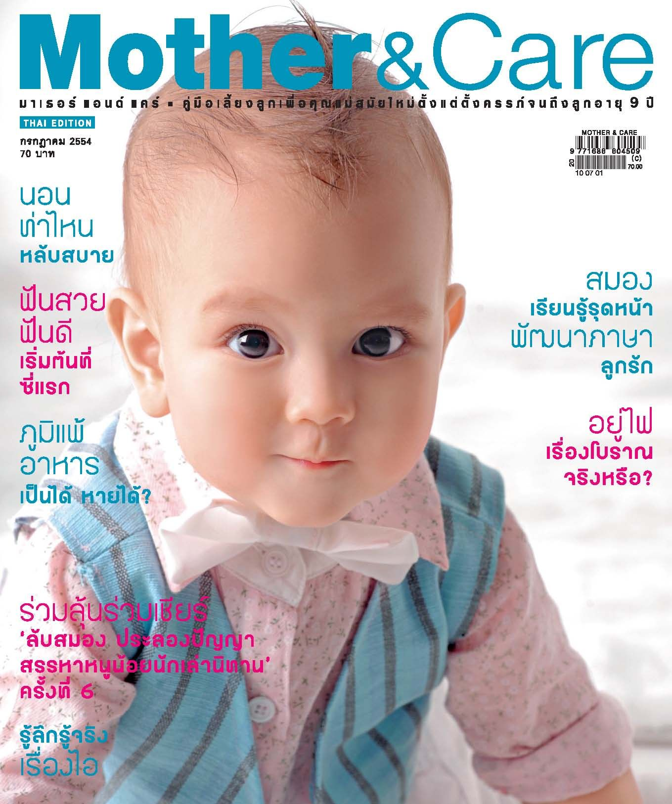 Mother&Care Magazine cover_On July 2011