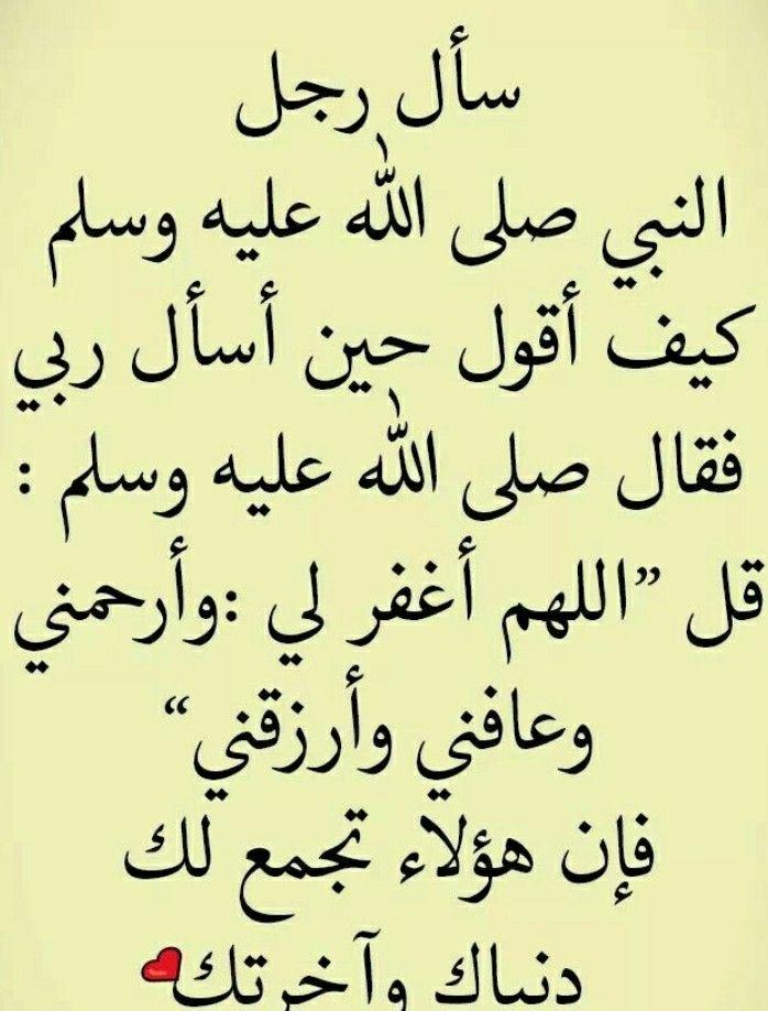 اللهم صل و سلم و بارك عليك يا رسول الله Islamic Quotes Islamic Phrases Islam Hadith