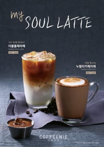 뉴스탭 모바일 사이트, 커피니, 가을시즌 음료 '마이 소울 라떼' 출시