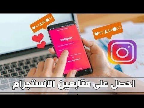 زيادة متابعين انستقرام عرب متفاعلين مجانا