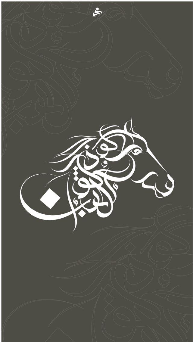 Calligraphy Horse Islamic Art Calligraphy Islamic Calligraphy