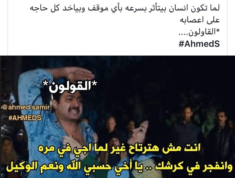 Pin By Olaa M Al Taie On ضحك Funny Arabic Funny Funny Quotes Arabic Jokes