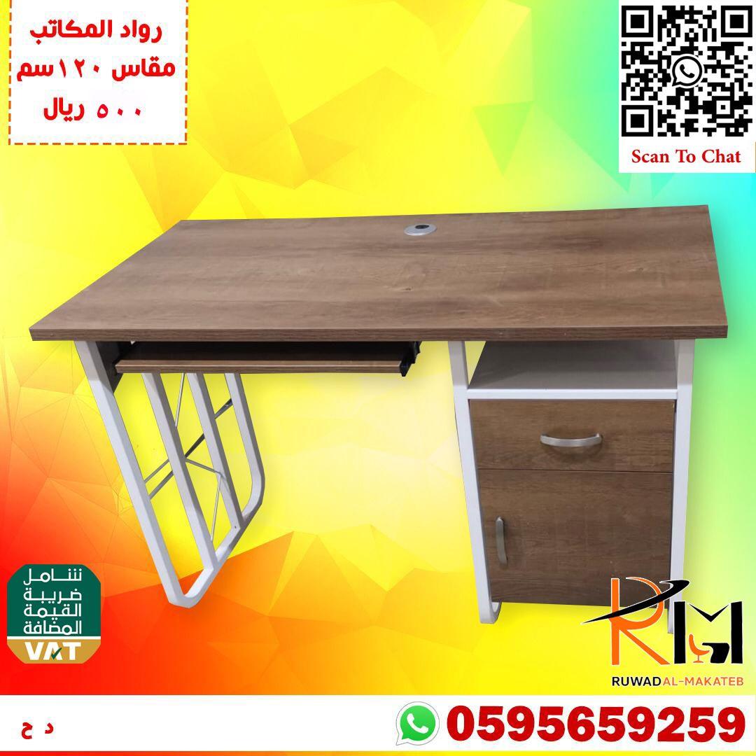 مكتب مودرن بني In 2021 Office Desk Desk Home Decor