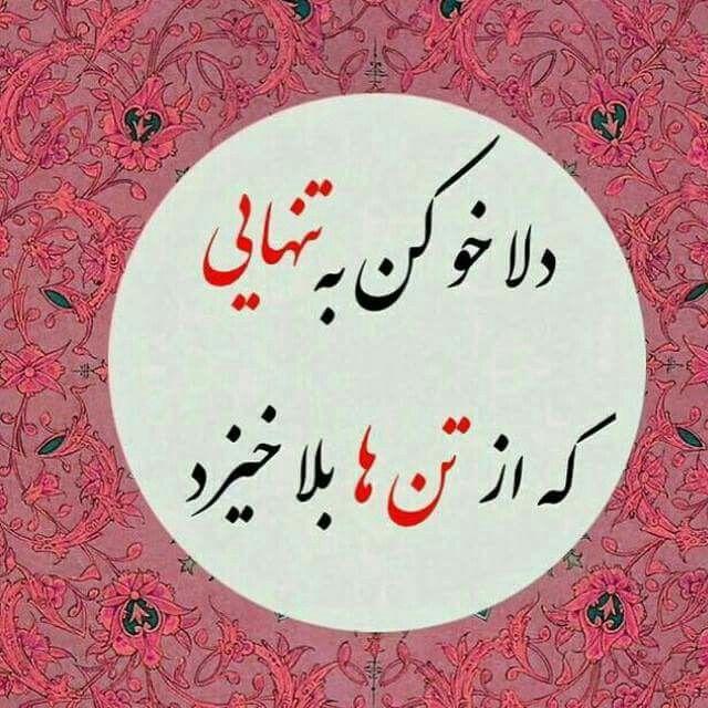 دلا خو کن بتنهائی که از تن ها بلا خیزد سعادت با کسی باشد که از تن ها بپرهیزد Persian Poetry Persian Quotes Romantic Art
