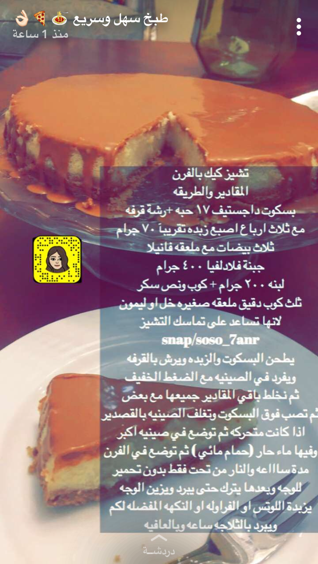 Pin By Ghaida Alraies On طبخ Cheesecake Recipes Desserts Food