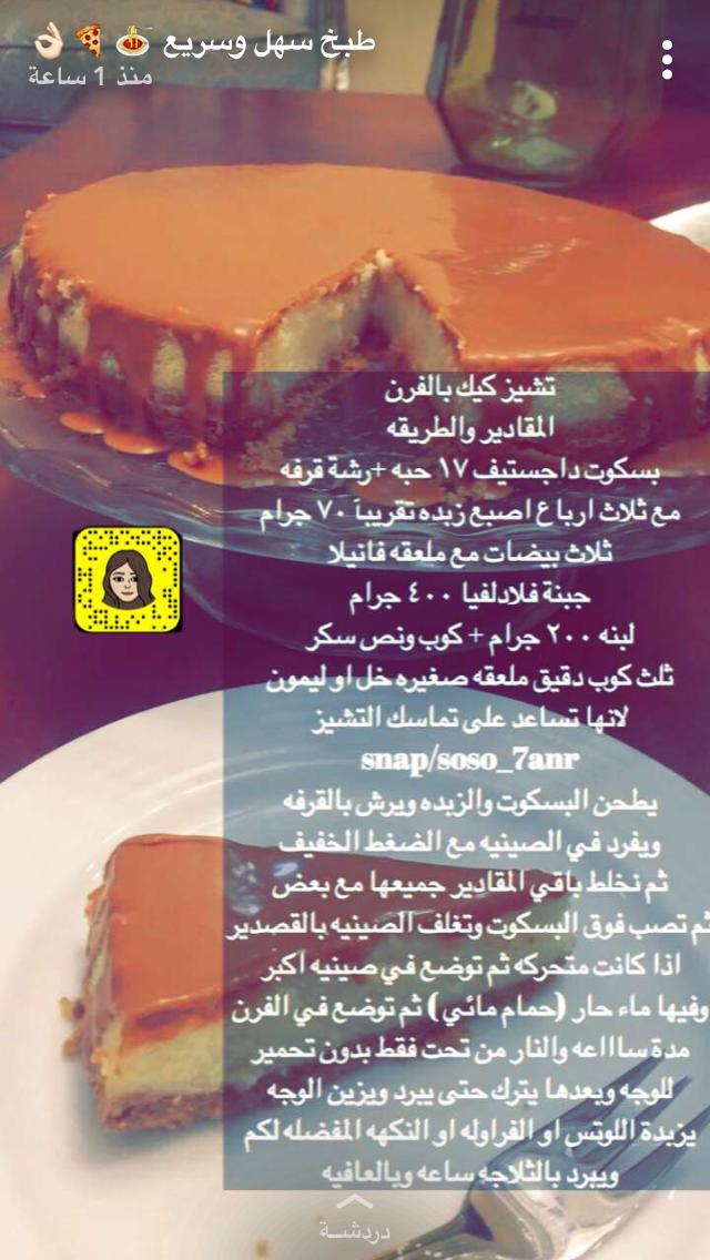 Pin By Ghaida Alraies On طبخ Cheesecake Recipes Desserts Food