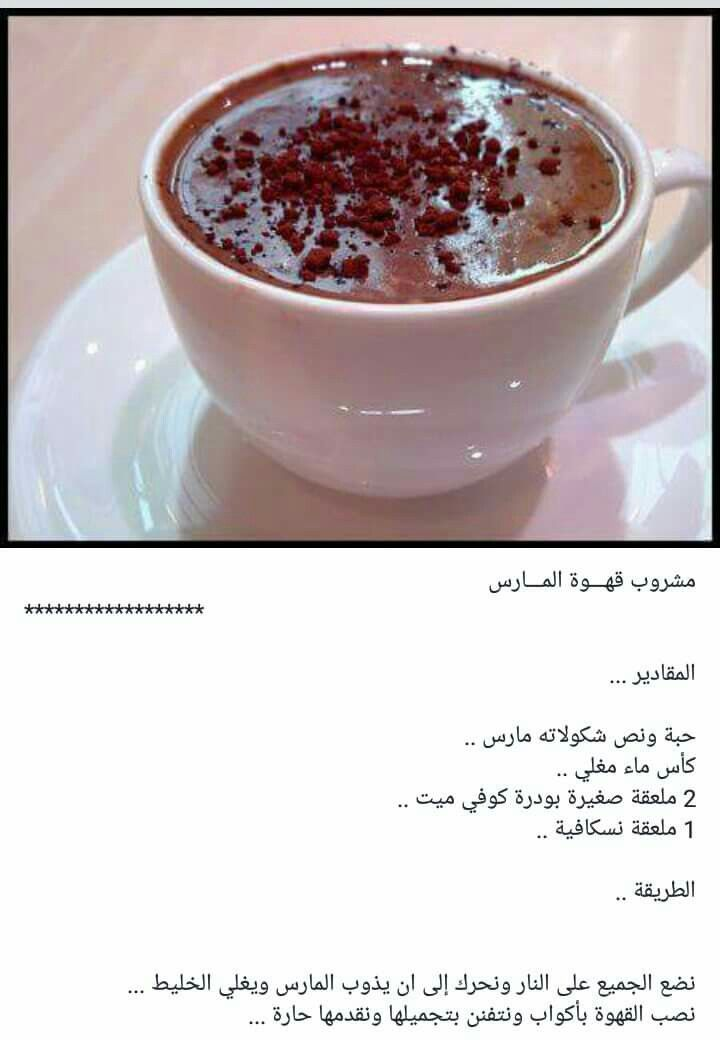 مشروب قهوة المارس Coffee Drink Recipes Sweet Meat Coffee Recipes