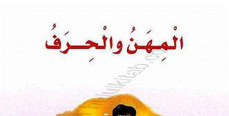 حل مادة لغتي درس المهن والحرف صف رابع إبتدائي الفصل الدراسي ثاني Calligraphy Arabic Calligraphy