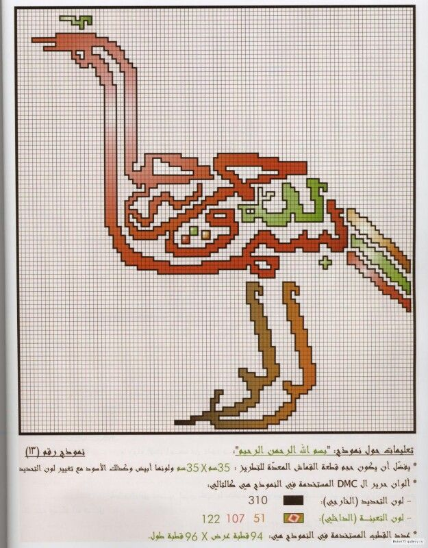 Cross Stitch تطريز بسم الله الرحمن الرحيم Cross Stitching Cross Stitch Embroidery Stitches
