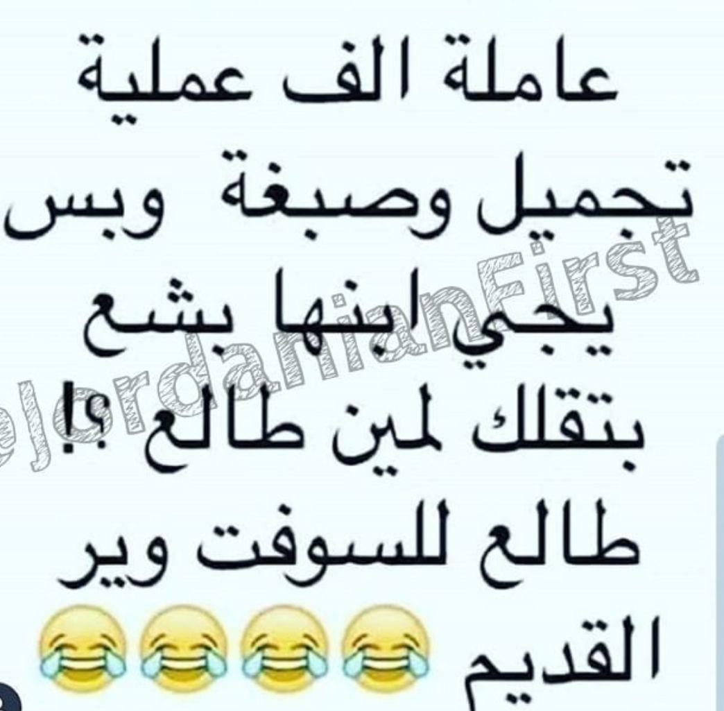 Pin By صورة و كلمة On ابتسامة ᴗ Funny Arabic Funny Jokes Humor