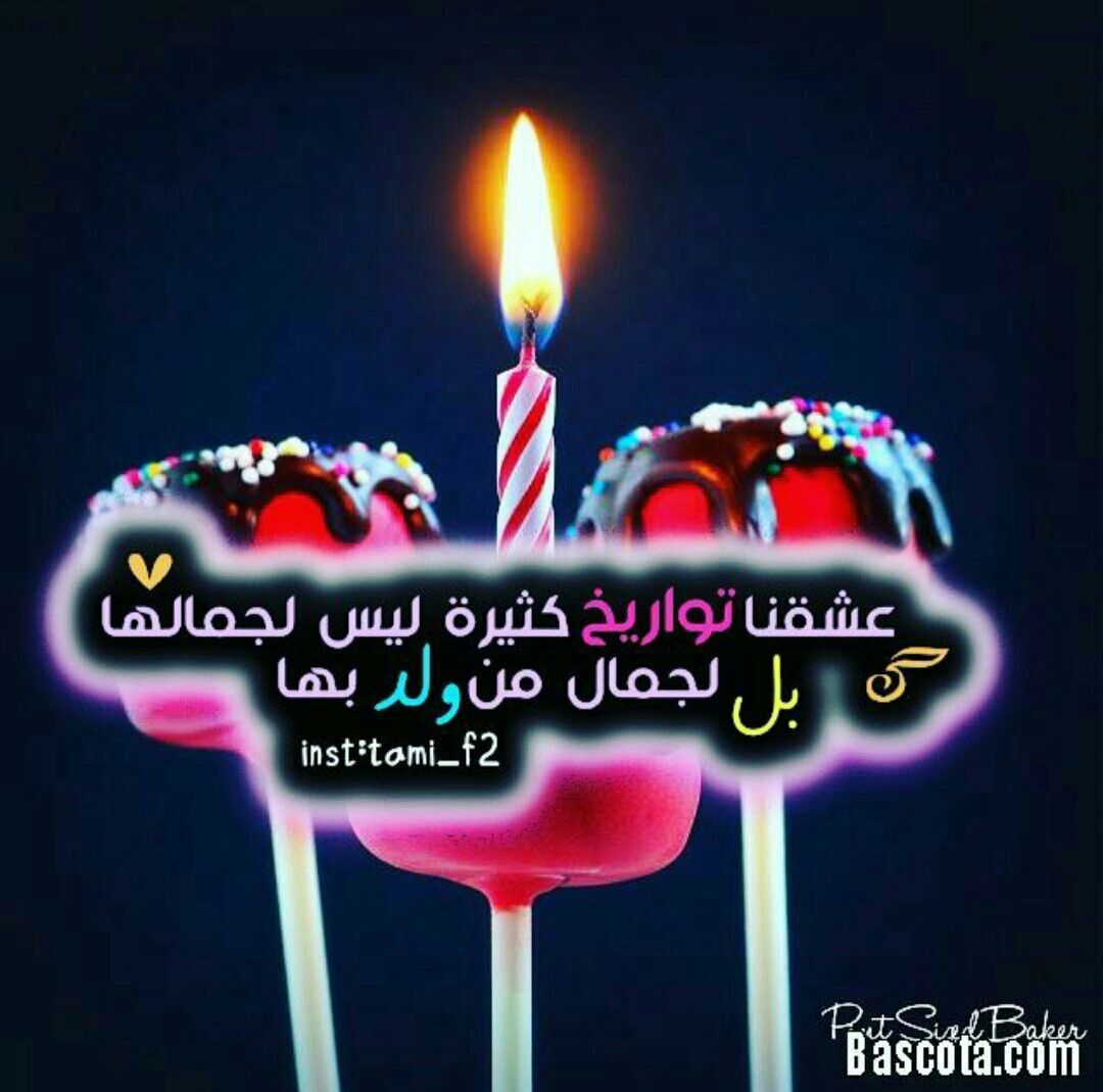18 12 كل عام وانت بخير Happy Birthday Images Birthday Messages Happy Birthday Wishes