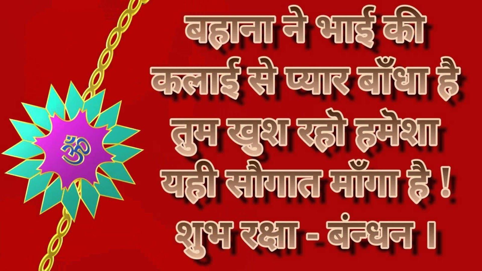 raksha bandhan wishes in hindi for rakhi rakhi festival  raksha bandhan wishes in hindi for rakhi 2016