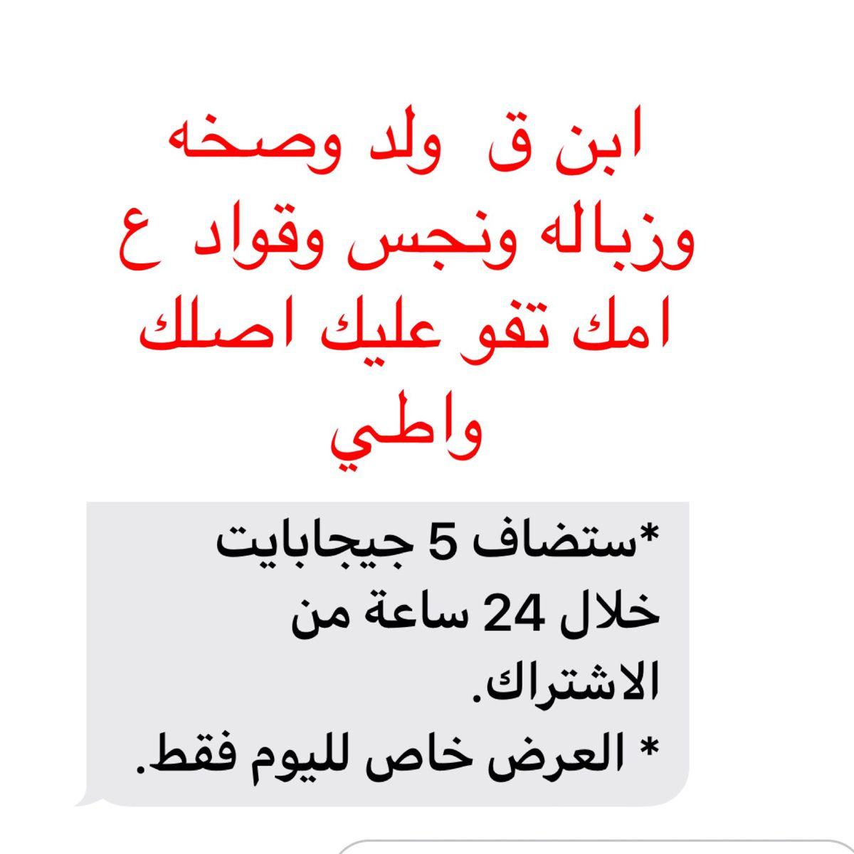 تفو ع ابوك Math Arabic Calligraphy Math Equations