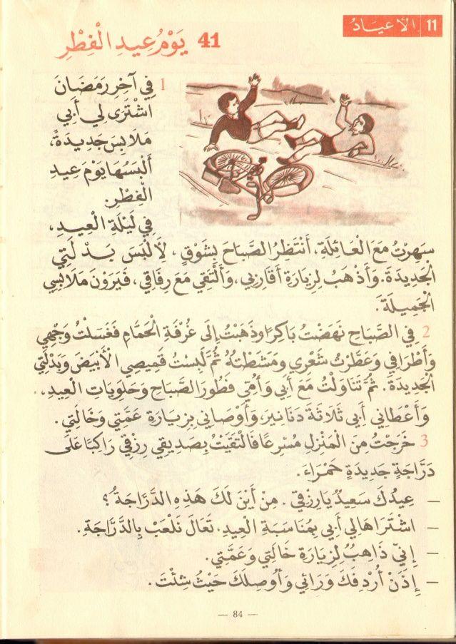 كتابي في القراءة للسنة الثالثة الجزائر Apprendre L Arabe Manuel Scolaire Langue Arabe