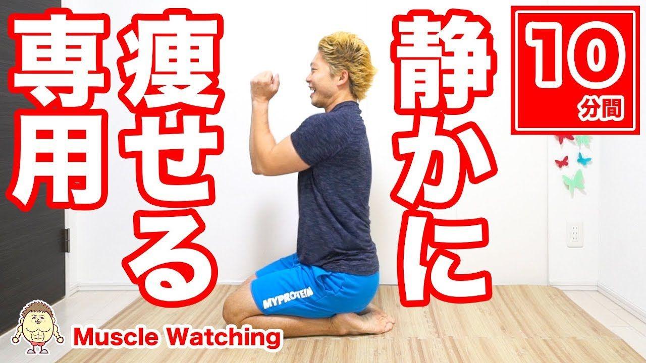 10分 痩せる専用 とにかく体重を落とす自宅で静かに出来る有酸素運動 Muscle Watching Youtube 痩せる 有酸素運動 1週間 ダイエット