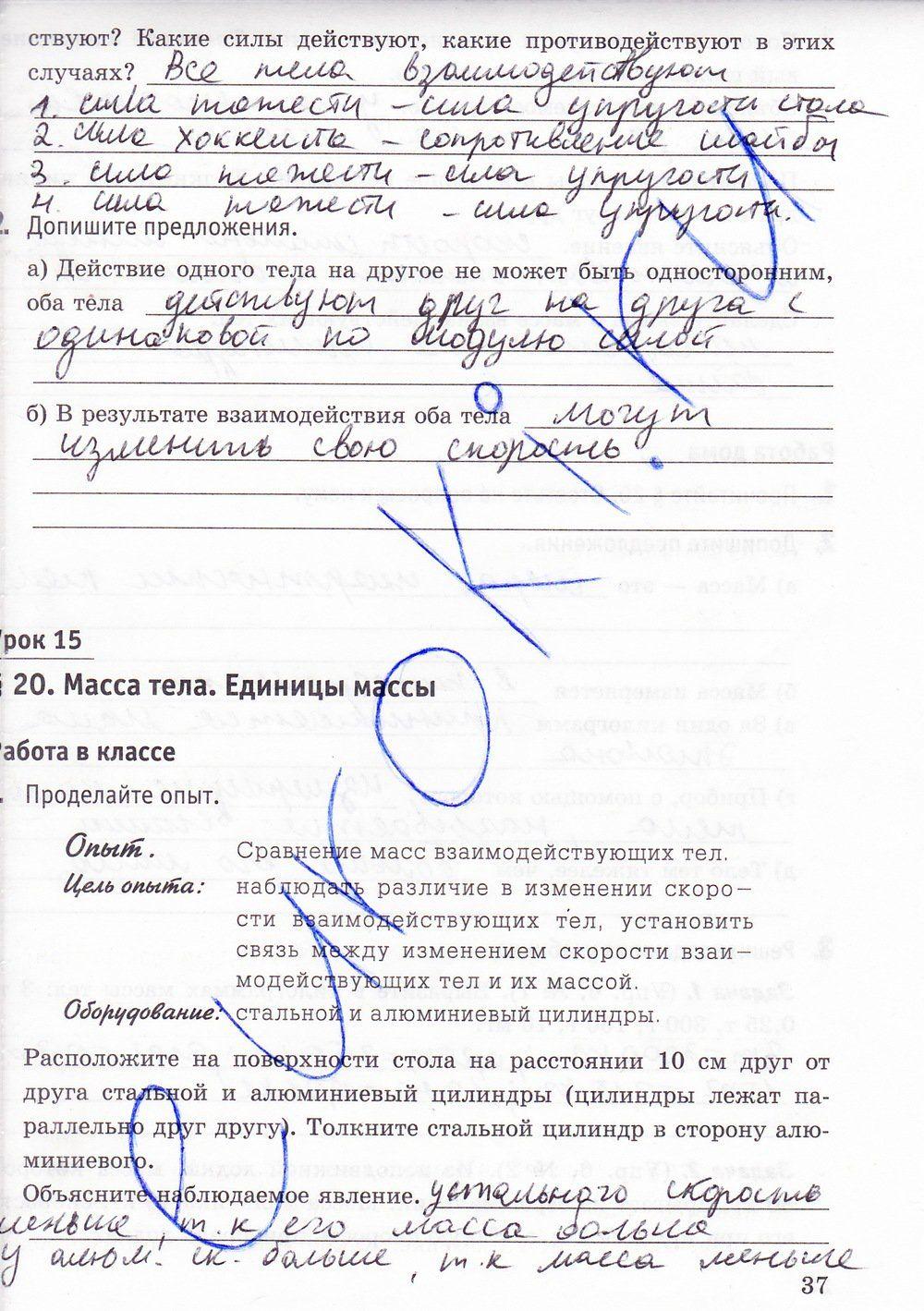Спишу.ру матем за 2 класс дорофеев миракова страница