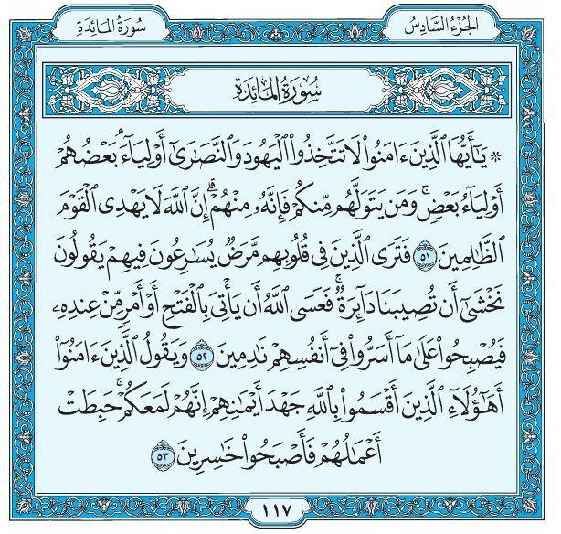 ٥١ ٥٣ المائدة Quran Verses Bullet Journal Math