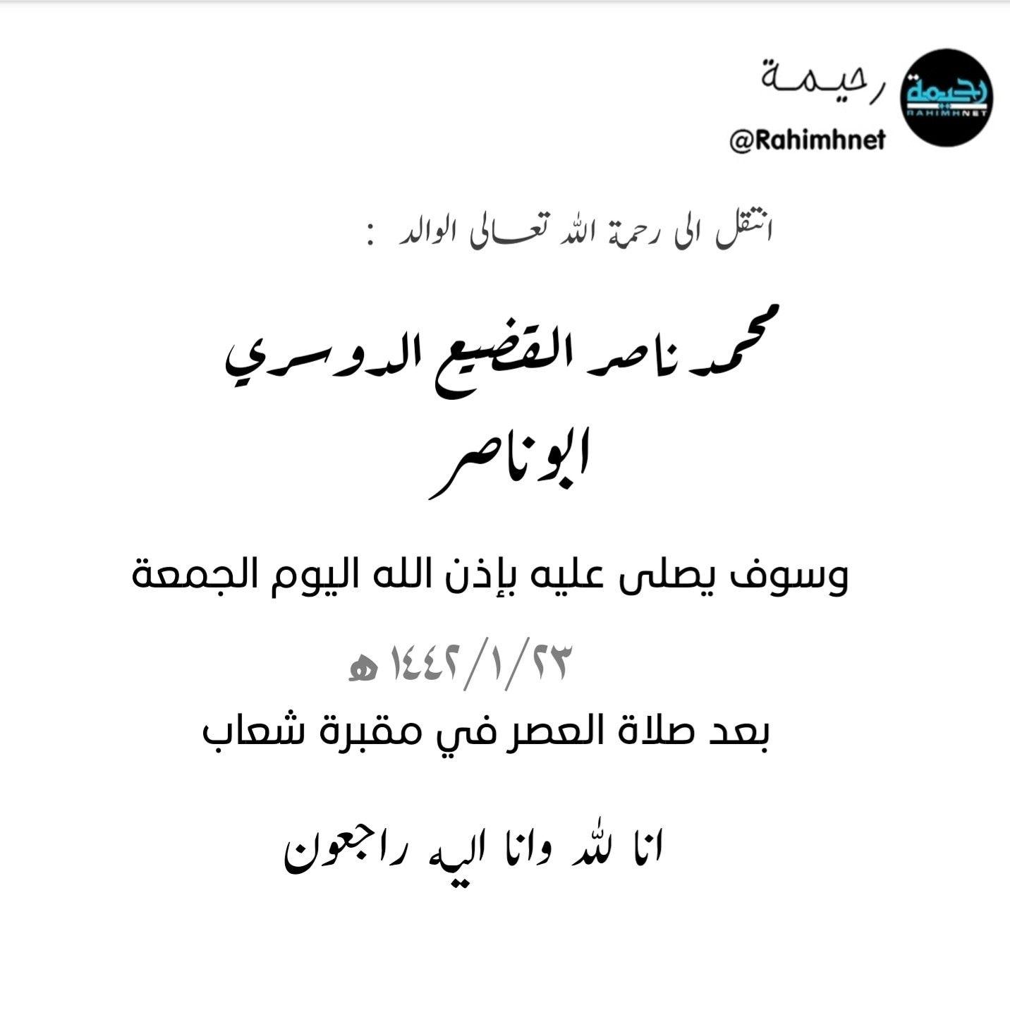 الوالد محمد ناصر القضيع الدوسري في ذمة الله Arabic Calligraphy Calligraphy