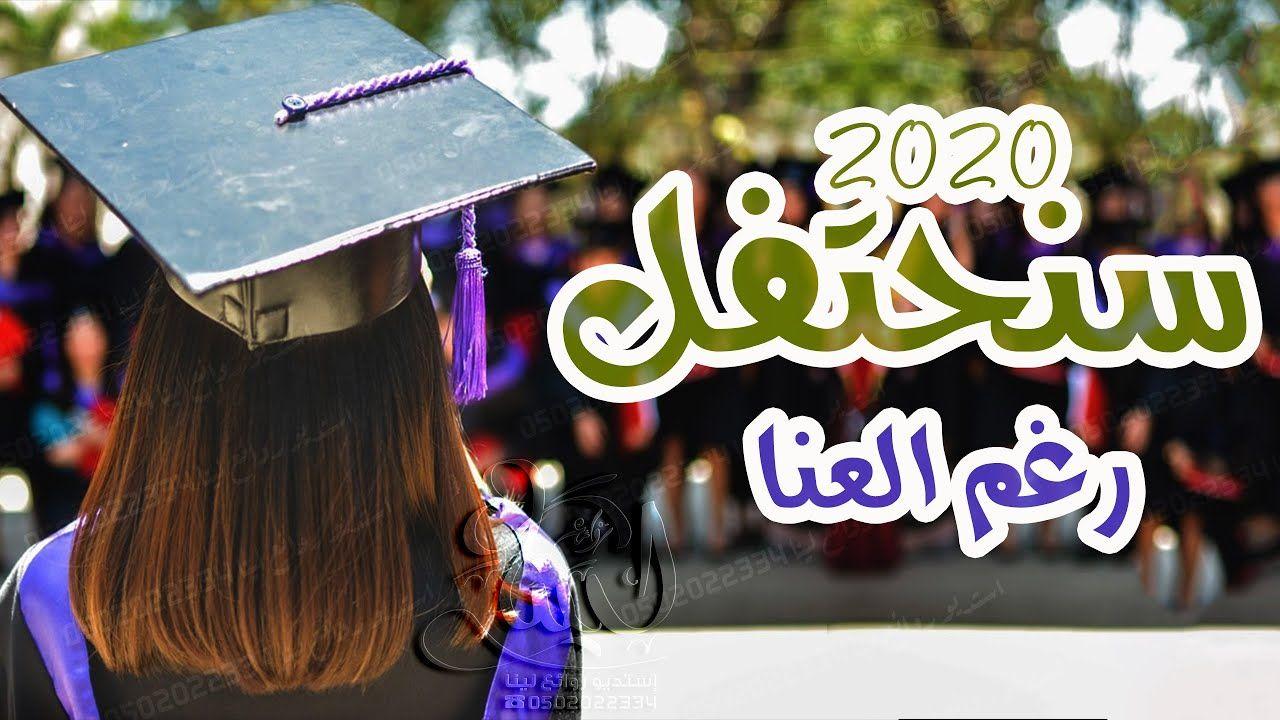 اغنية تخرج روعه سنحتفل رغم العنا زفة تخرج جديد وحصري 2020 بدون اس Academic Dress Dresses Fashion
