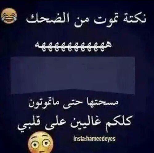 Image Via We Heart It حب رمضان بنات شباب عراقي تحشيش عراقيه Friends Quotes Arabic Funny Funny Times