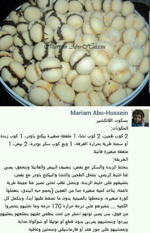 حلويات حلا حلى بسكويت With Images Arabic Food Food Recipies Food