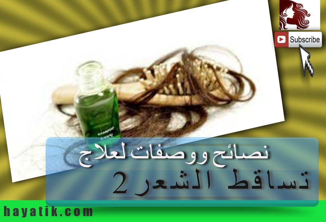 نصائح ووصفات لعلاج تساقط الشعر2 علاج تساقط الشعر للرجال والنساء بطرق مجربة وسهلة Youtube Voss Bottle Bottle