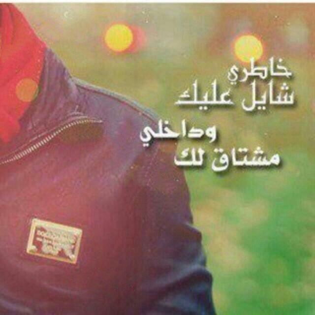 مشتاق لك Funny Quotes Quotes Arabic Quotes