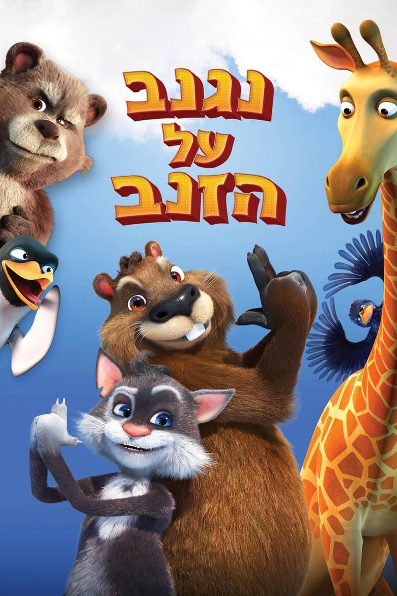 Two Tails (2018) Movie [HD Streaming.Free