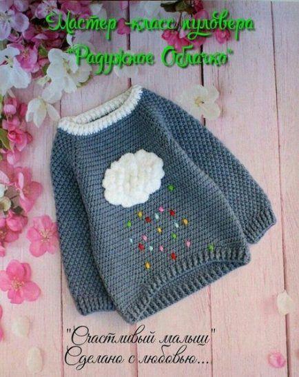 Photo of 19 Trendy Knitting Baby Girl Sweater Children