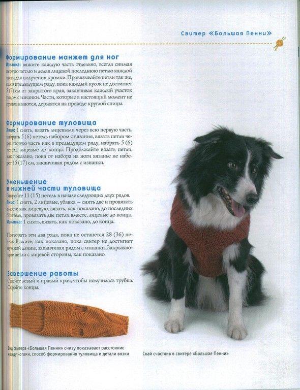Скачать книгу вяжем для собак и кошек