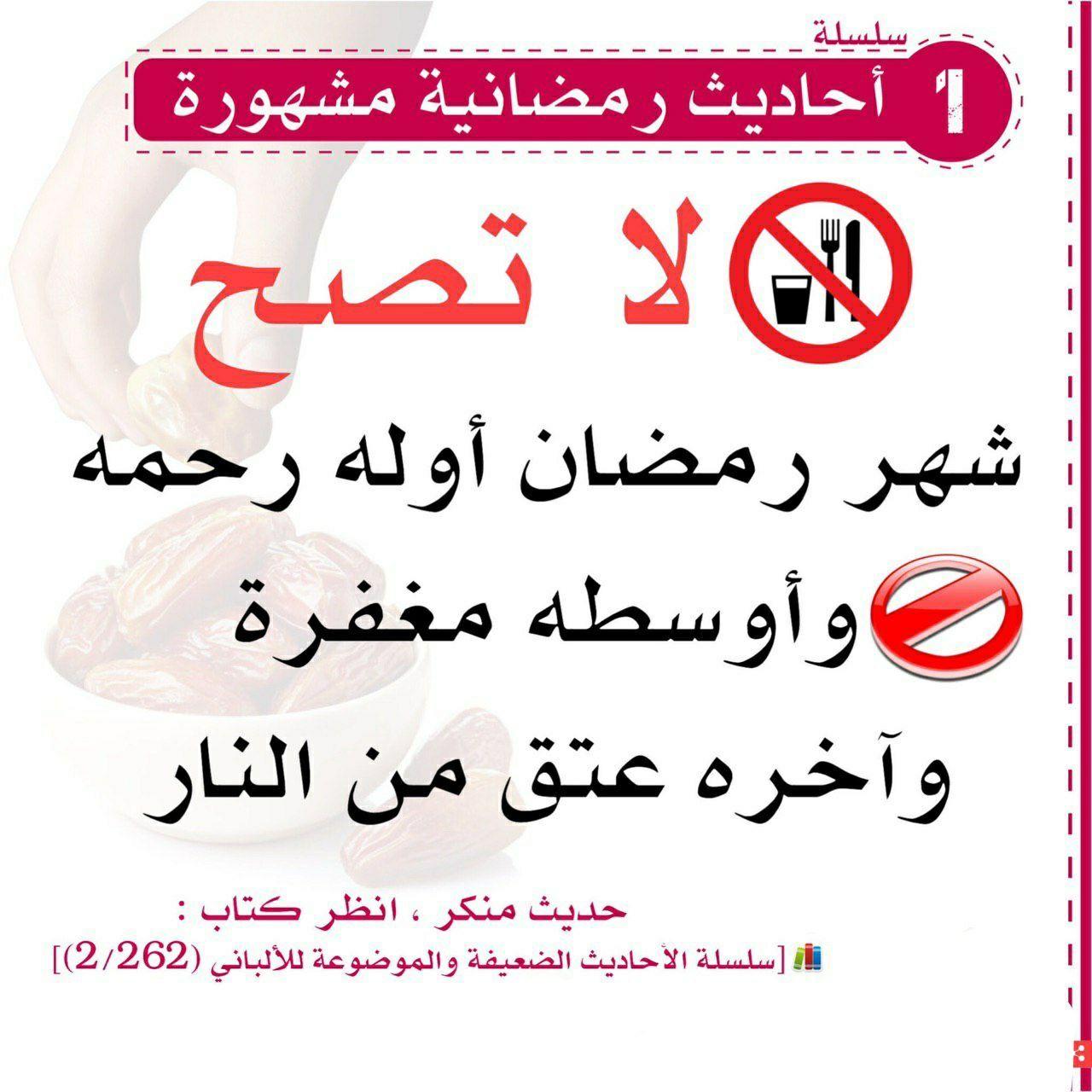 Pin By الأثر الجميل On سلسة احاديث منتشرة لا تصح Words Quotes Inspirational Quotes Arabic Phrases