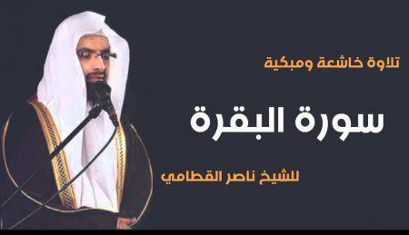 سورة البقرة تلاوة خاشعة ومبكية للشيخ ناصر القطامي Movie Posters Movies Poster
