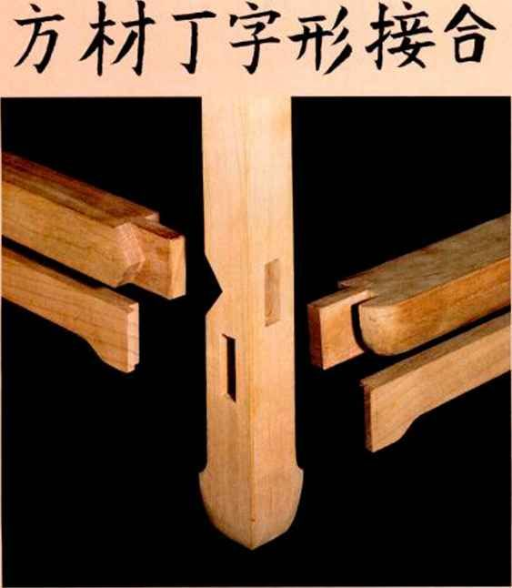 Chinese Chair Joints Wood Joinery Woodworking Joinery Woodworking Joints