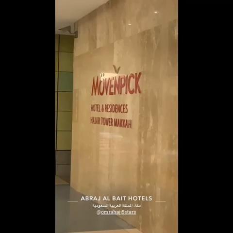 تغطية اللؤلؤةالفندقية لفندق موفنبيك هاجر مكة Video In 2020 Makkah Decor Hotel