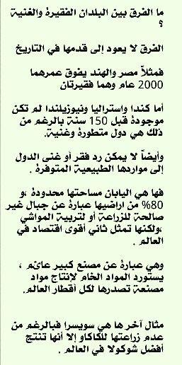 الفرق بين البلدان الغنية والفقيرة 1 Quotes Arabic Quotes Arabic Language