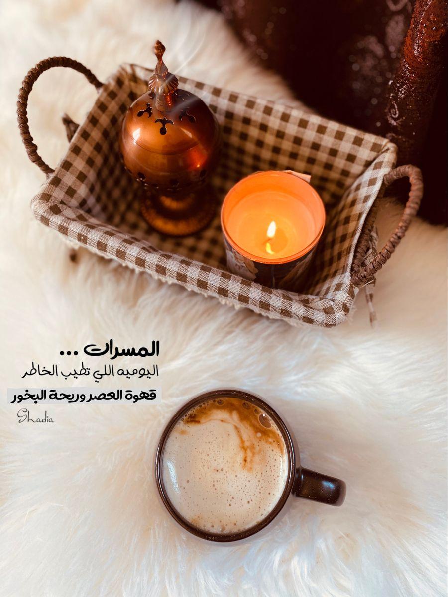 قهوة بخور Coffee Cafe Coffee Photography Candle Jars