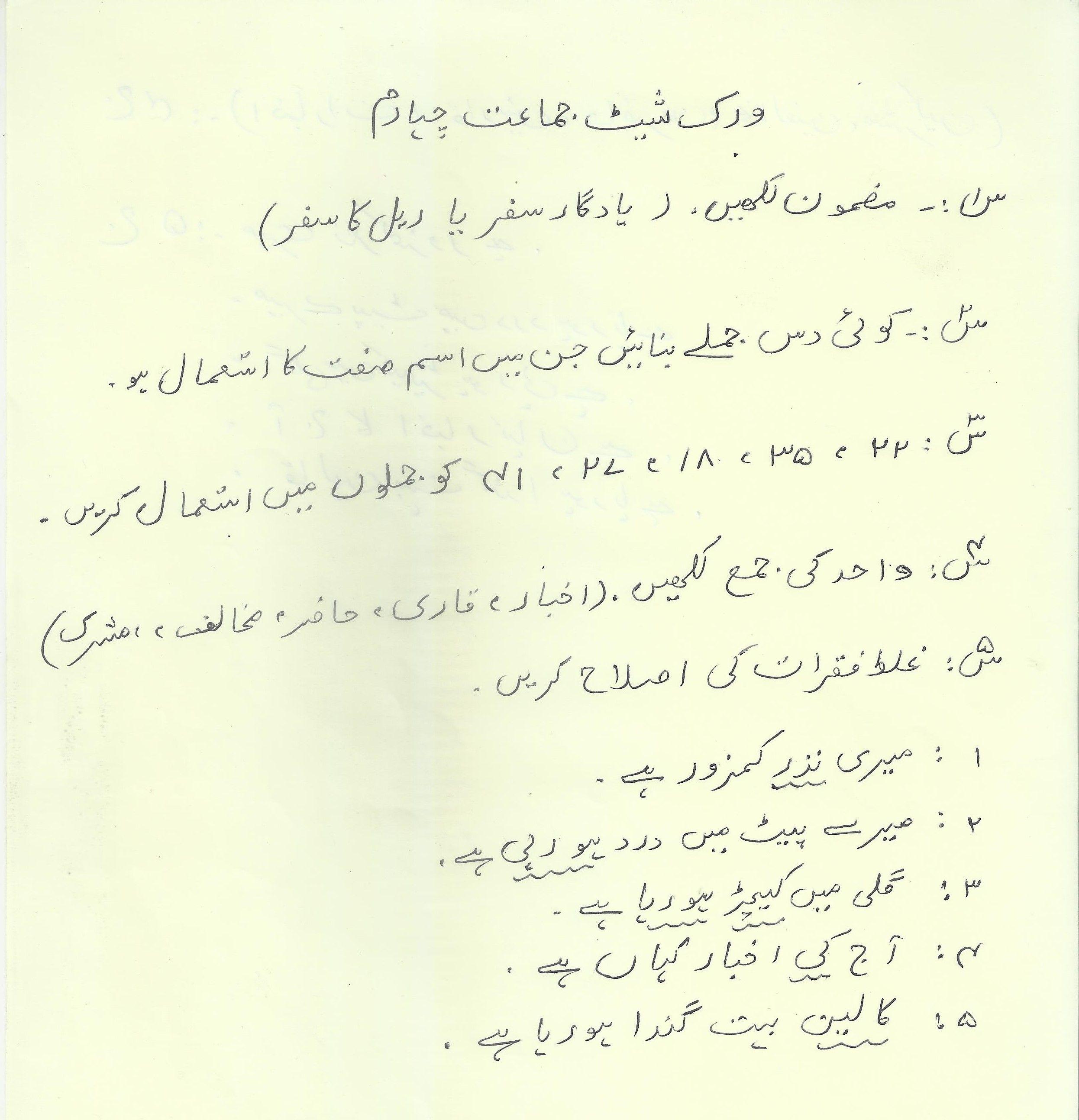 Urdu Worksheets Arabi [ 2587 x 2492 Pixel ]