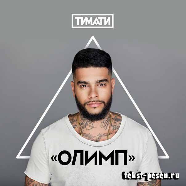 Текст песни(слова) Тимати(Timati) - Forever (feat. Mario Winans). - Все...