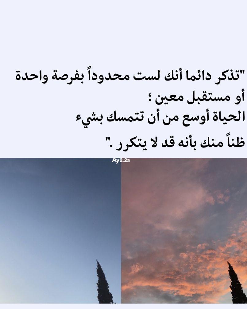 جنة تصميمي امي اقتباس اقتباسات انستا سناب صور صورة تصويري غيوم سماء Poster Arabic Quotes Words