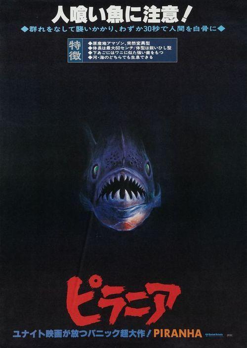 PIRANHA 2 Movie Poster Classic Horror RARE