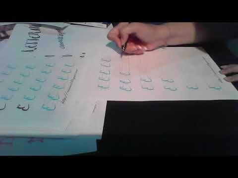 Curso de Lettering 6. E mayúscula - YouTube