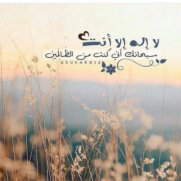 لا إله إلا الله محمد رسول الله On Instagram لا إله إلا أنت سبحانك إني كنت من الظالمين Holy Quran Heart Prayer Islamic Quotes