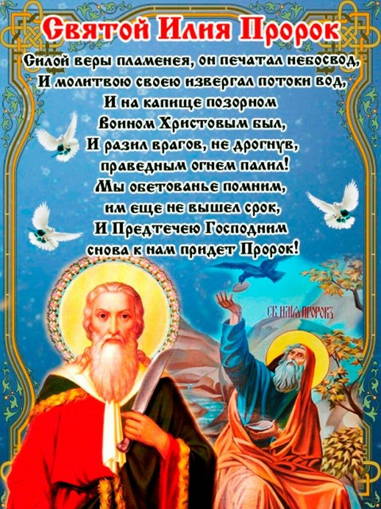 Поздравления с днем святого илии пророка