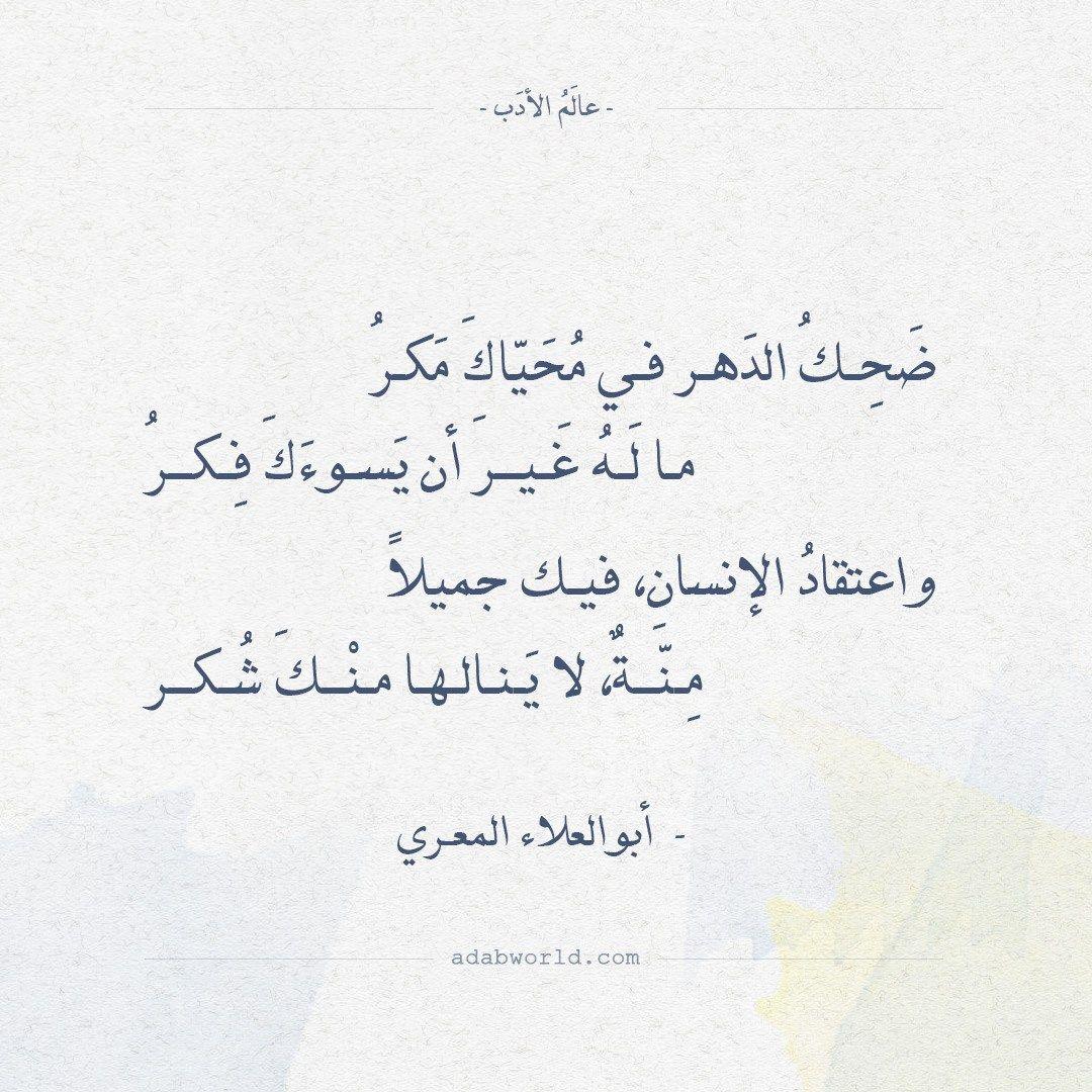 شعر أبوالعلاء المعري ضحك الدهر في محياك مكر عالم الأدب Talking Quotes Arabic Poetry Arabic Love Quotes