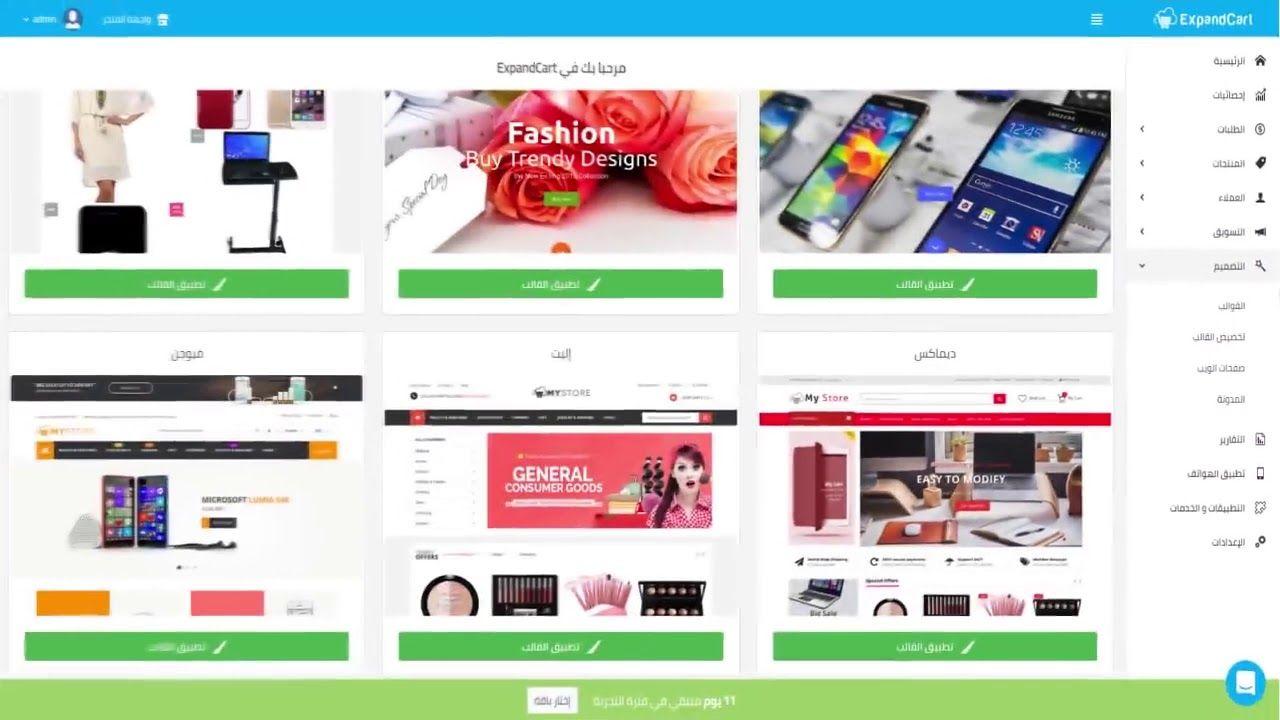 إنشاء متجر إلكتروني إحترافي موثوق خاص فيك خلال اقل من ربع ساعة اكسباند كارت