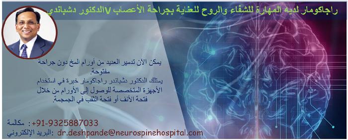 الدكتور ديشباندي في راجاكومار أفضل جراح أعصاب في مستشفى فورتيس Brain Surgery Spine Surgery Surgery