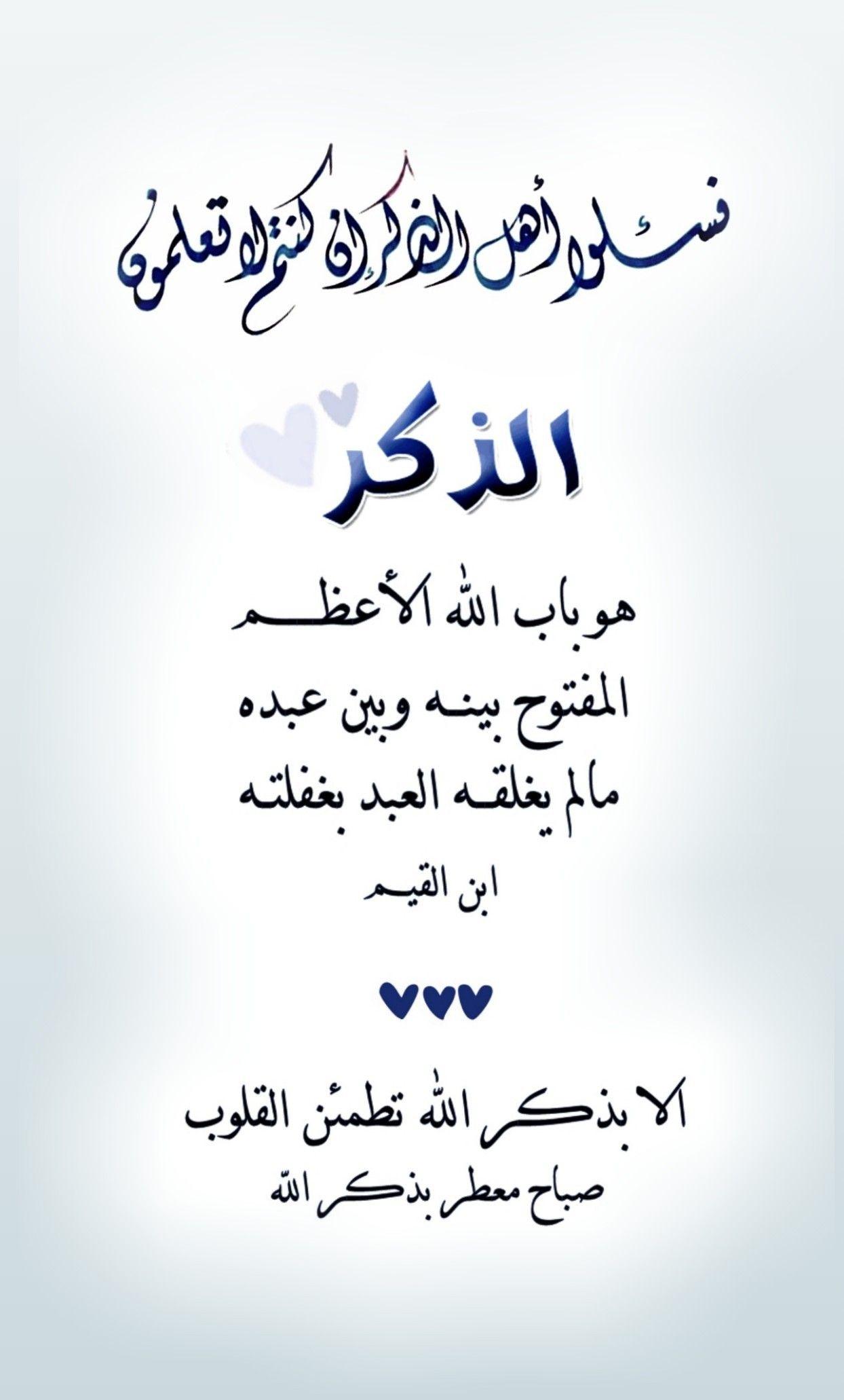 فسئلوا أهل الذكر إن كنتم لاتعلمون الذكـــر هو باب الله الأعظــــم المفتوح بينــه وبين عبده مالم يغلقــه Good Morning Arabic Islamic Quotes Morning Greeting