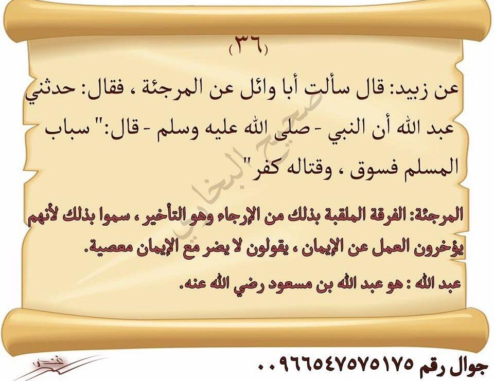 Desertrose أحاديث صحيح البخاري Calligraphy Arabic Calligraphy