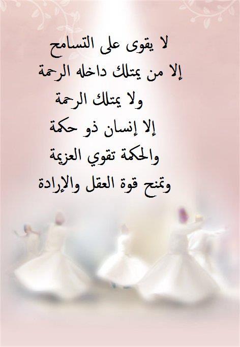 التسامح قوة Quran Quotes Love Arabic Quotes Positive Notes