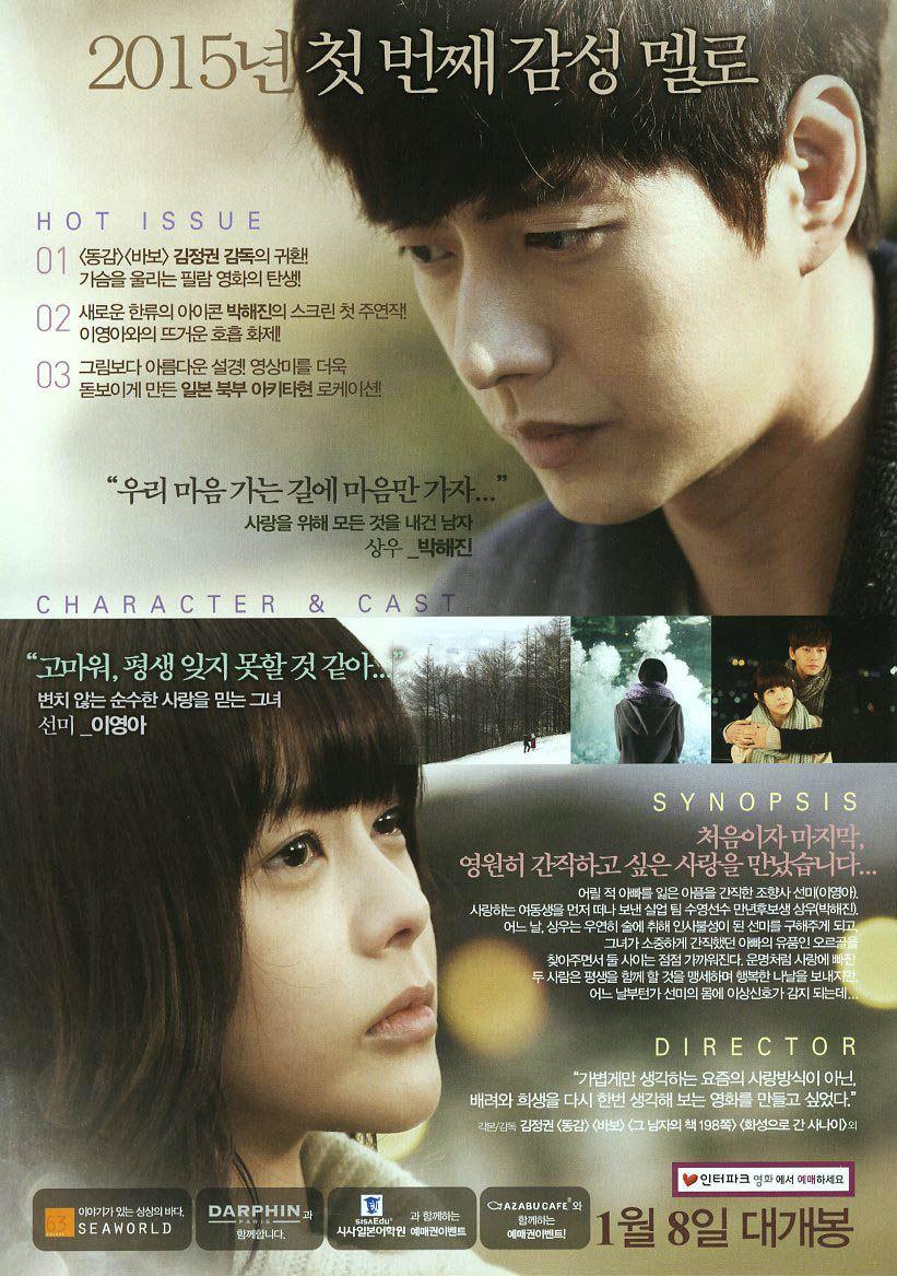 설해 / 雪海 / moob.co.kr / [영화 찌라시, movie, 포스터, poster]